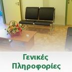 genikes_plirofories