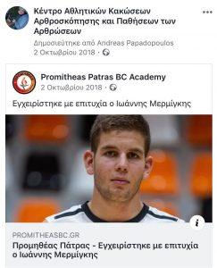 Γιάννης Μερμίγκης : Μέλος της καλύτερης πεντάδας στο 46ο πανελλήνιο πρωτάθλημα παίδων U16, 2019