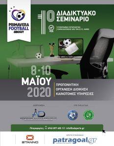1o Σεμινάριο Primavera Football About [10/05/20 – Πρωινή Ζώνη]