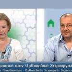 Η ρομποτική στην Ορθοπεδική Χειρουργική/Υγείας Θέματα